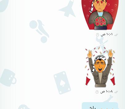 Bashi-App4