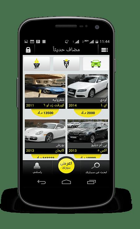 JasoomCars-Mobile-app-development2